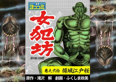【ヨココミ】女犯坊 第2部大奥篇(20)-電子書籍