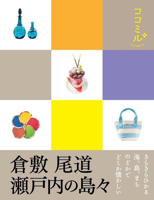 ココミル 倉敷 尾道 瀬戸内の島々(2017年版)拡大写真
