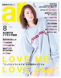 ar 2016年 08月号-電子書籍