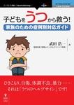 子どもをうつから救う!家族のための症例別対応ガイド-電子書籍