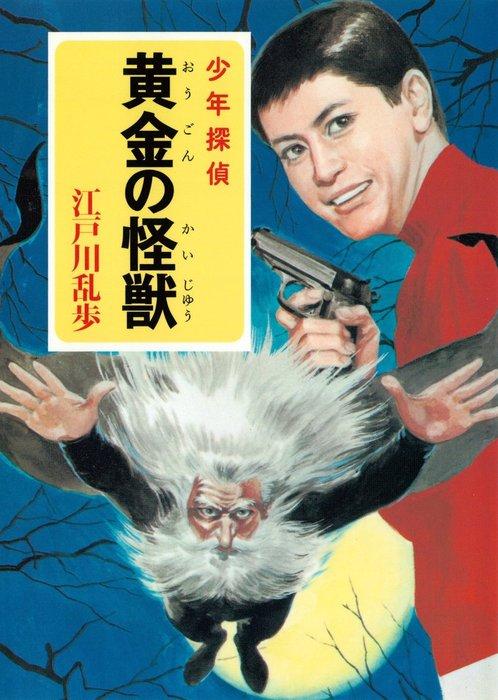 江戸川乱歩・少年探偵シリーズ(26) 黄金の怪獣 (ポプラ文庫クラシック)拡大写真