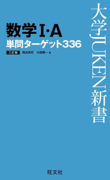 数学I・A単問ターゲット336 三訂版-電子書籍-拡大画像
