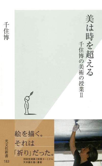 美は時を超える~千住博の美術の授業2~-電子書籍