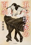 五十坂家の百年-電子書籍