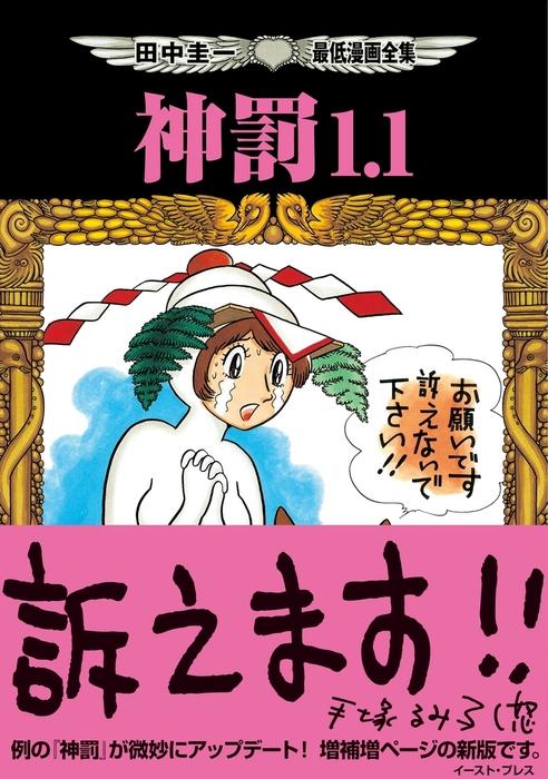 田中圭一最低漫画全集 神罰1.1-電子書籍-拡大画像