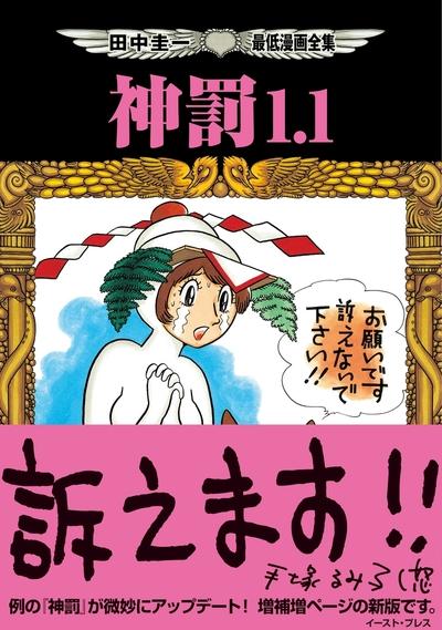 田中圭一最低漫画全集 神罰1.1-電子書籍