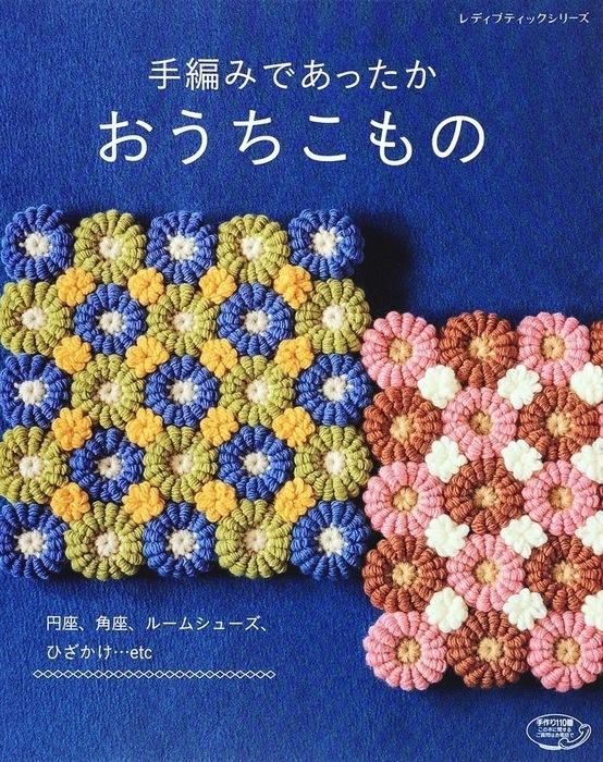 手編みであったかおうちこもの拡大写真