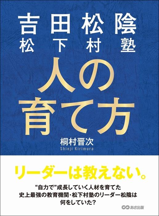吉田松陰 松下村塾 人の育て方―――リーダーは教えない。拡大写真