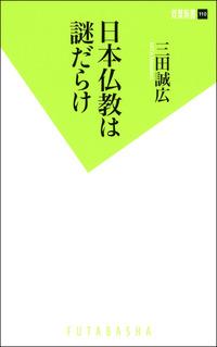 日本仏教は謎だらけ-電子書籍
