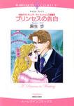 プリンセスの告白-電子書籍
