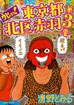 ウヒョッ! 東京都北区赤羽 / 3-電子書籍