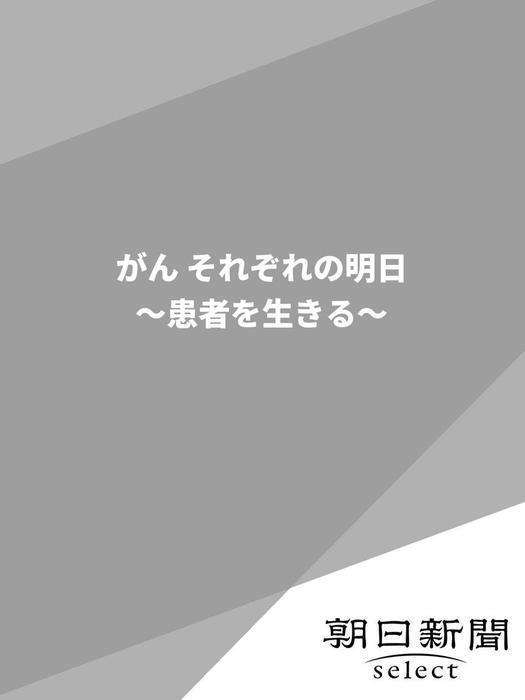 がん それぞれの明日 ~患者を生きる~-電子書籍-拡大画像