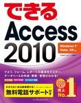 できるAccess 2010 Windows 7/Vista/XP対応-電子書籍