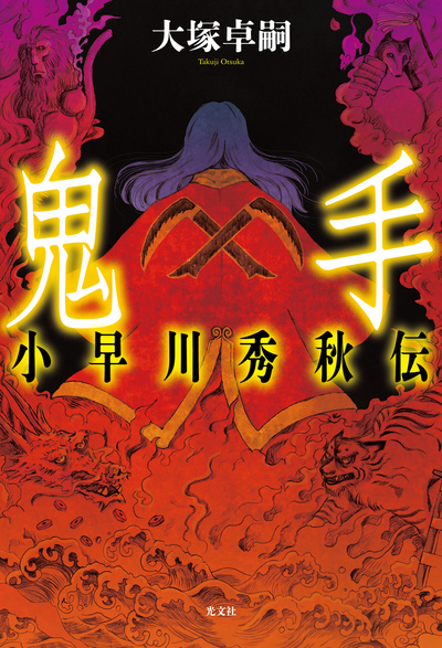 鬼手 小早川秀秋伝-電子書籍