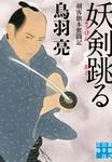 妖剣跳る-電子書籍