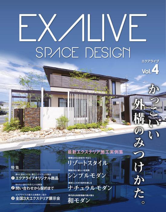 EXALIVE Vol.4拡大写真