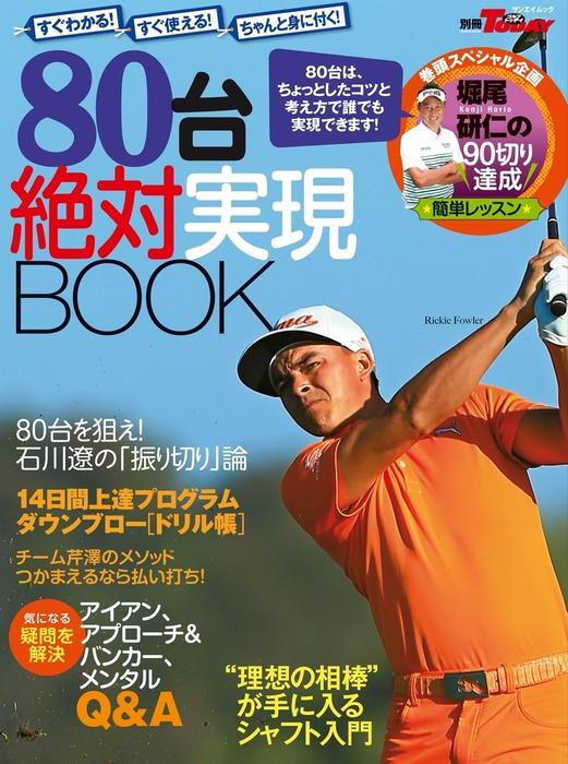 GOLF TODAYレッスンブック 80台 絶対実現BOOK-電子書籍-拡大画像