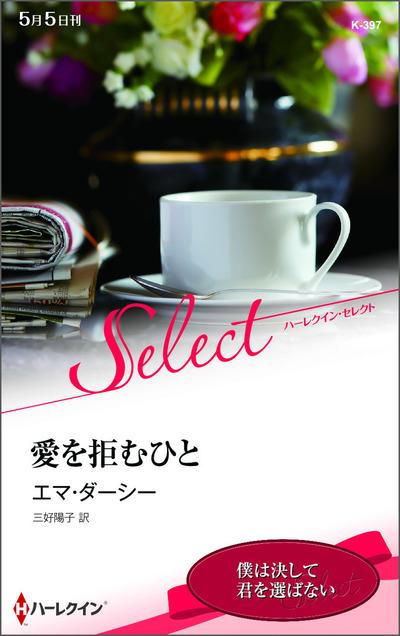 愛を拒むひと【ハーレクイン・セレクト版】-電子書籍