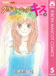 グッドモーニング・キス 5-電子書籍