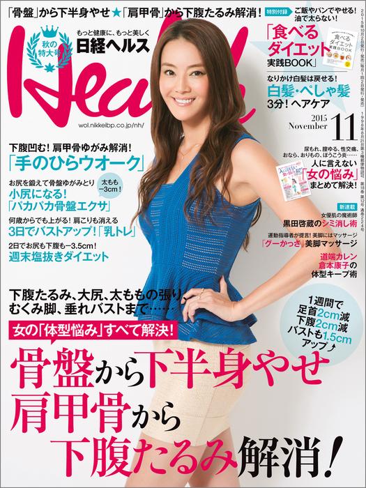 日経ヘルス 2015年 11月号 [雑誌]-電子書籍-拡大画像