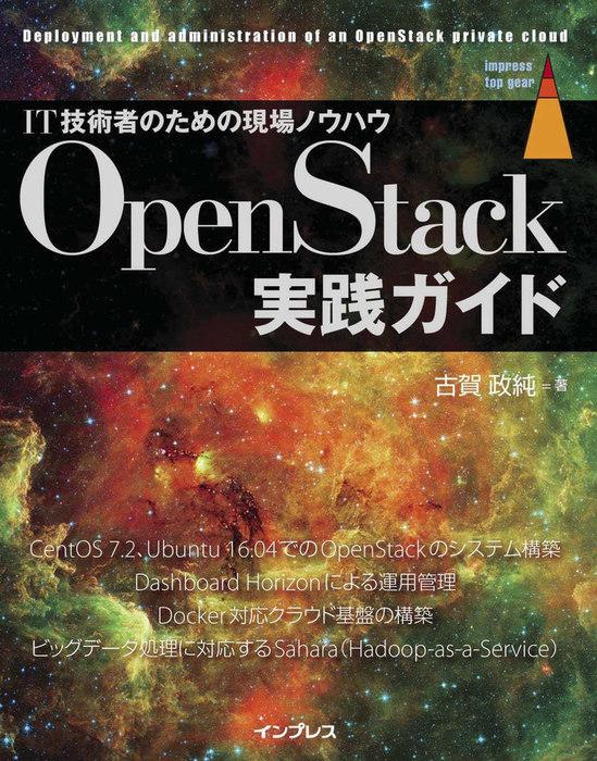 OpenStack実践ガイド-電子書籍-拡大画像