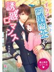 極上男子シリーズ~イケメン副操縦士の誘惑ロマンス~-電子書籍