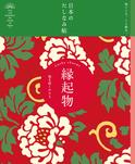 日本のたしなみ帖 縁起物-電子書籍