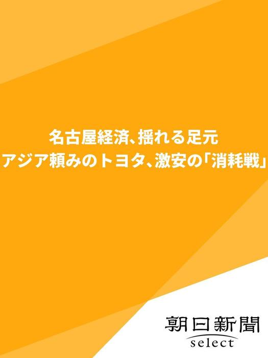 名古屋経済、揺れる足元 アジア頼みのトヨタ、激安の「消耗戦」-電子書籍-拡大画像