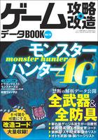 「ゲーム攻略・改造データBOOK」シリーズ