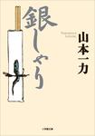 銀しゃり-電子書籍