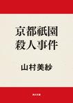 京都祗園殺人事件-電子書籍