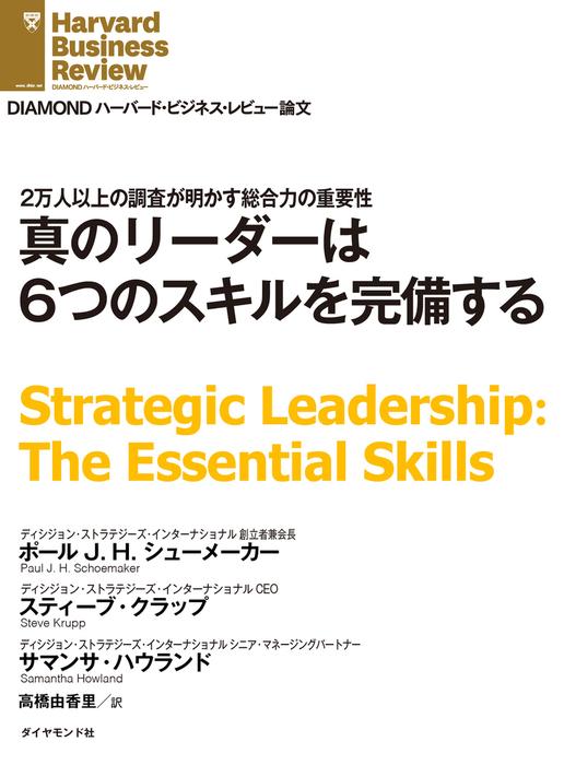 真のリーダーは6つのスキルを完備する拡大写真