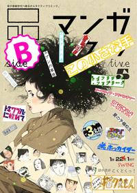 マンガ on ウェブ第5号 side-B-電子書籍