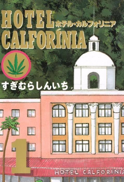 HOTEL CALFORINIA(1)-電子書籍-拡大画像