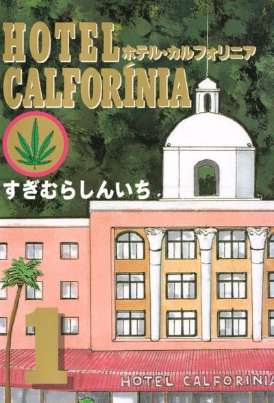 HOTEL CALFORINIA(1)-電子書籍