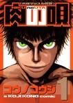 肉の唄(1)-電子書籍