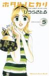 ホタルノヒカリ(5)-電子書籍