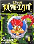 電子妖精アバタモエクボ 1巻-電子書籍