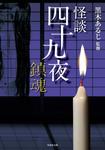 怪談四十九夜 鎮魂-電子書籍