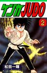 ケンカJUDO(2)-電子書籍