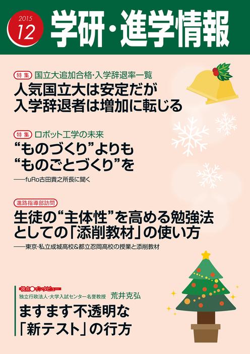 学研・進学情報 2015年12月号拡大写真