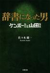 辞書になった男 ケンボー先生と山田先生-電子書籍