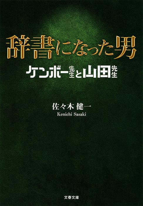 辞書になった男 ケンボー先生と山田先生拡大写真