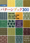 かぎ針編みパターンブック300-電子書籍