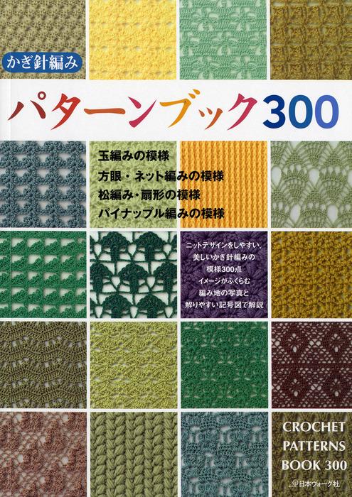 かぎ針編みパターンブック300拡大写真