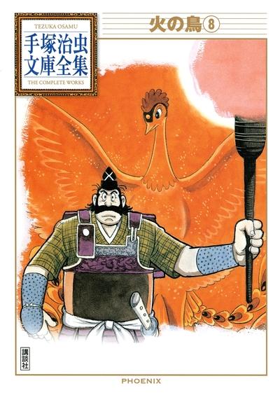 火の鳥 手塚治虫文庫全集(8)-電子書籍