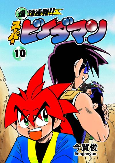 爆球連発!!スーパービーダマン 10巻-電子書籍