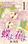 蝶よ花よ 1-電子書籍