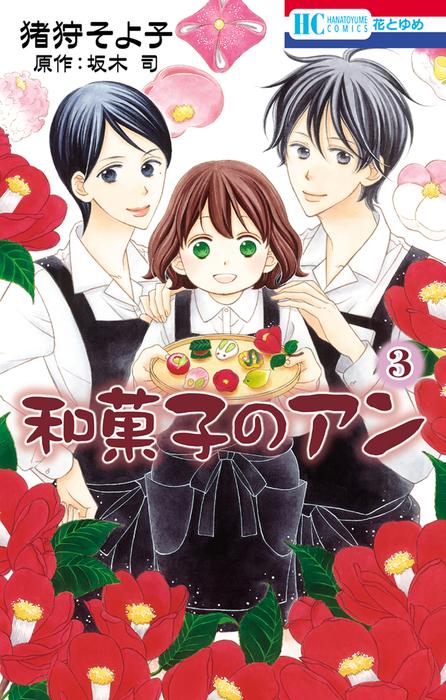 和菓子のアン 3巻拡大写真