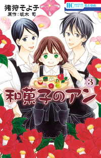 和菓子のアン 3巻